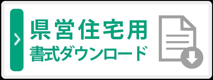 県営住宅用書式ダウンロード