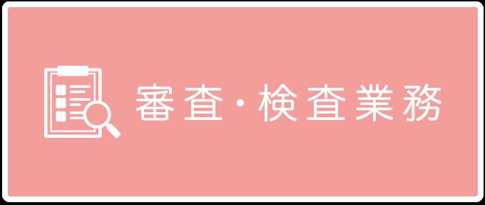 審査・検査業務