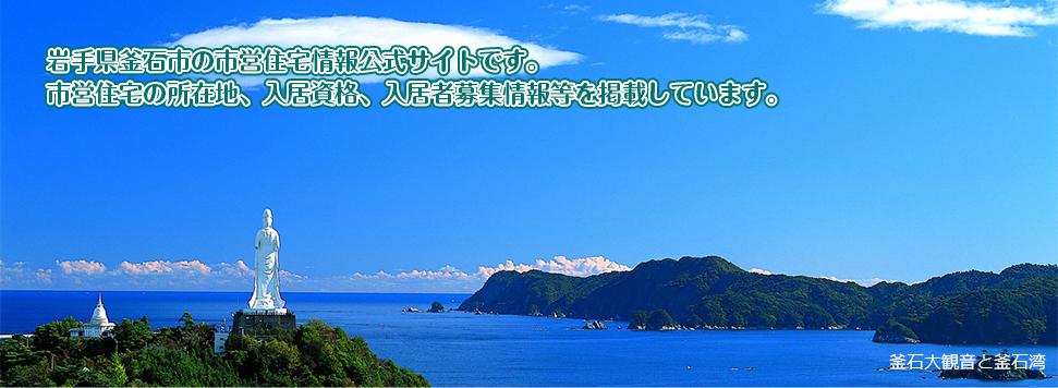 釜石市営住宅の情報サイトです。